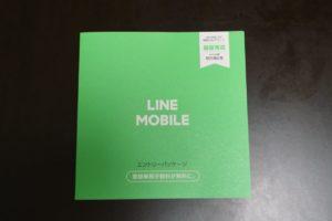 LINEモバイルエントリーパッケージ