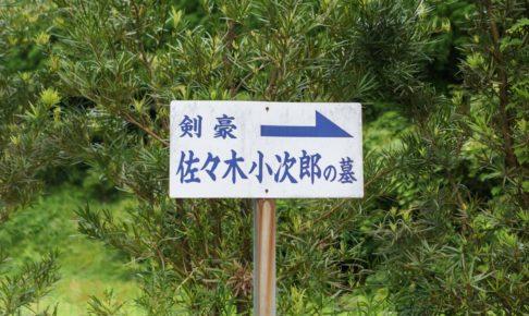 剣豪佐々木小次郎の墓