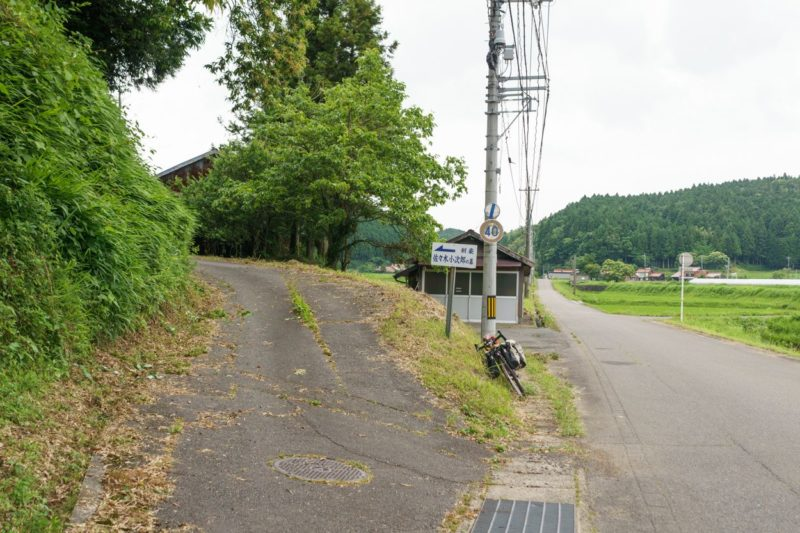 佐々木小次郎の墓への分かれ道