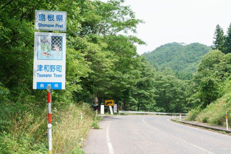 津和野町入り
