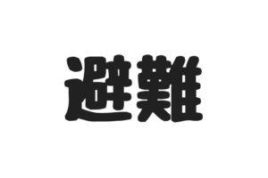 大阪地震 避難