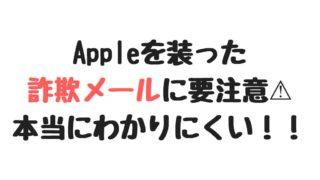 アドレス(mytc@tsite.jp)はAppleを装った詐欺メール。要注意!