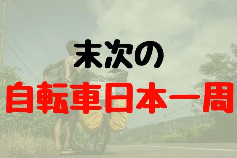 末次の日本一周