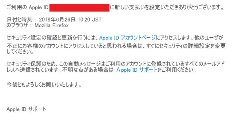 Appleを装った詐欺メール