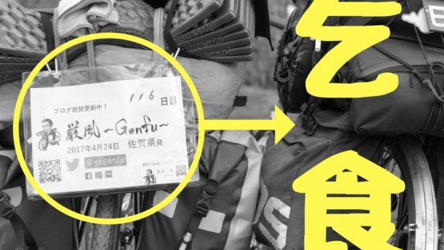 日本一周看板のデメリット。「乞食だおじさん」がめんどくさい