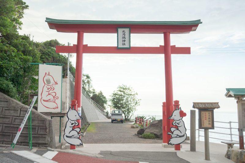 元乃隅稲成神社鳥居