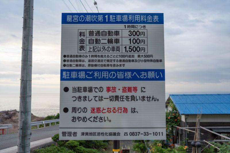 元乃隅稲成神社駐車料金