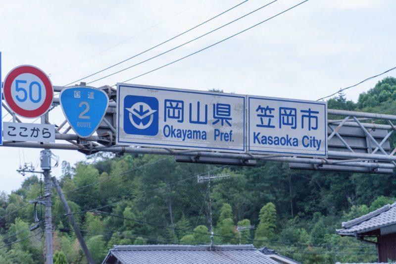 岡山県県境