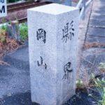 岡山県県界