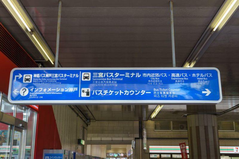 バス停の表示