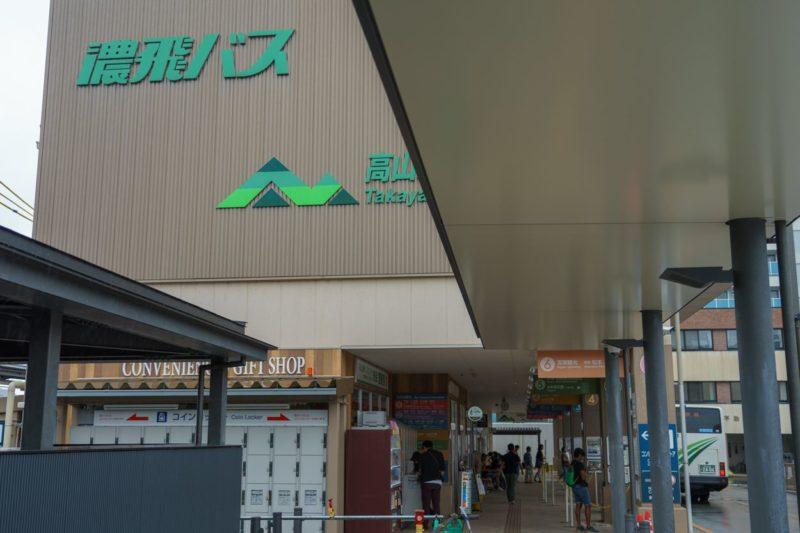 高山濃飛バスセンター