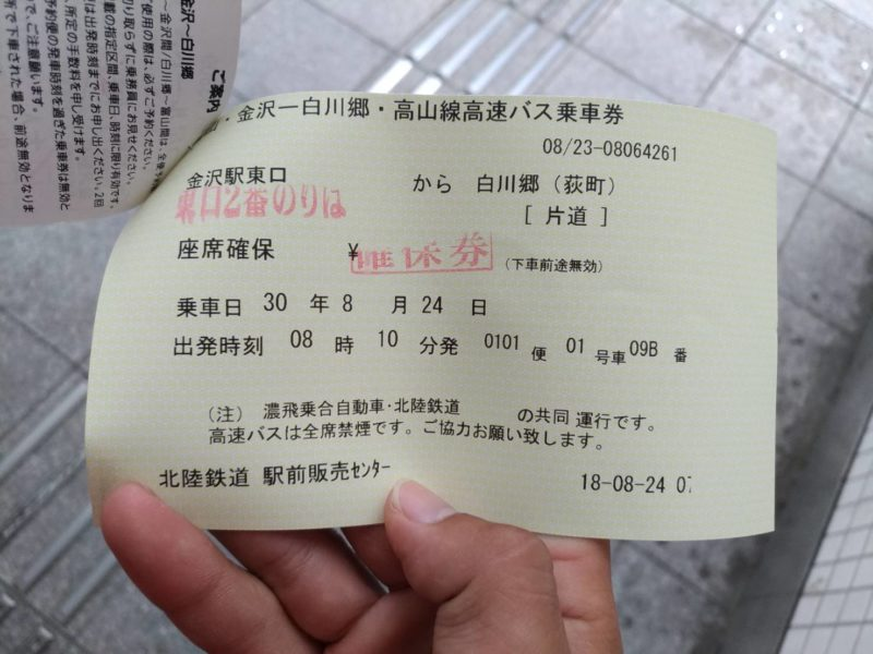 白川郷までの乗車券