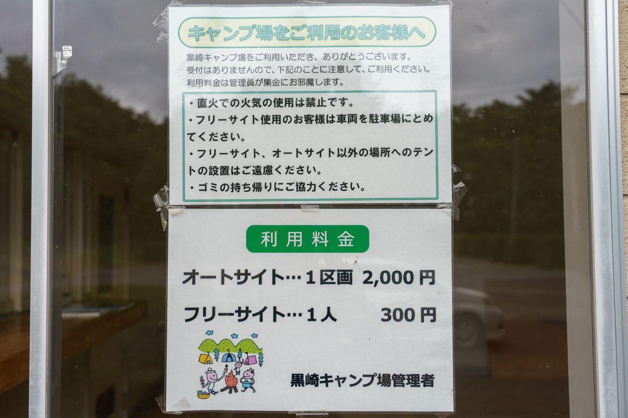 黒崎キャンプ場 値段 料金