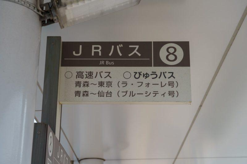 JRバス 8番乗り場