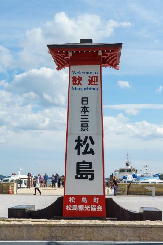 松島の看板