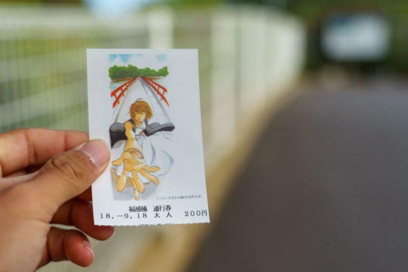 松浦橋チケット