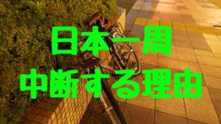 日本一周を中断する理由