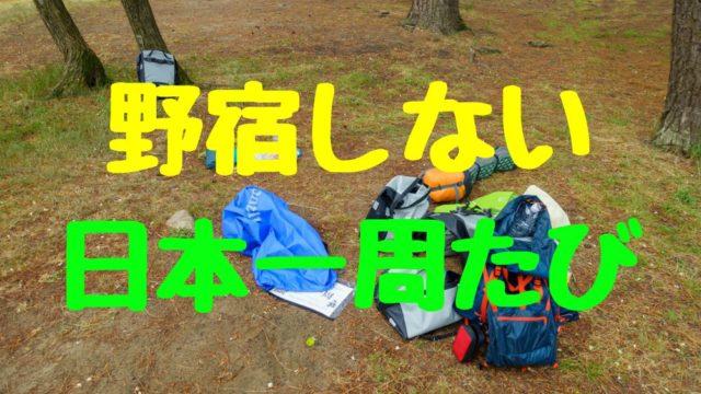 野宿しない自転車日本一周旅