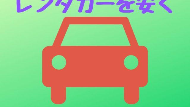 レンタカーを安く予約する方法