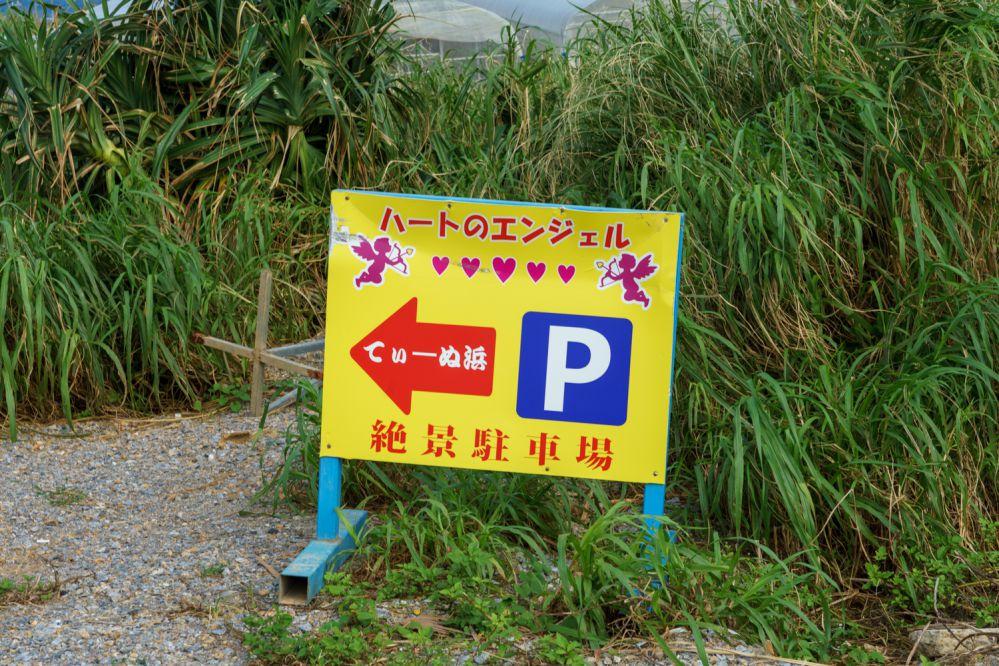絶景駐車場