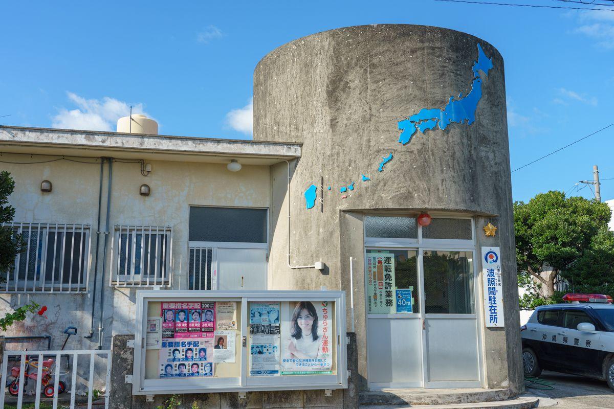 日本最南端の警察署