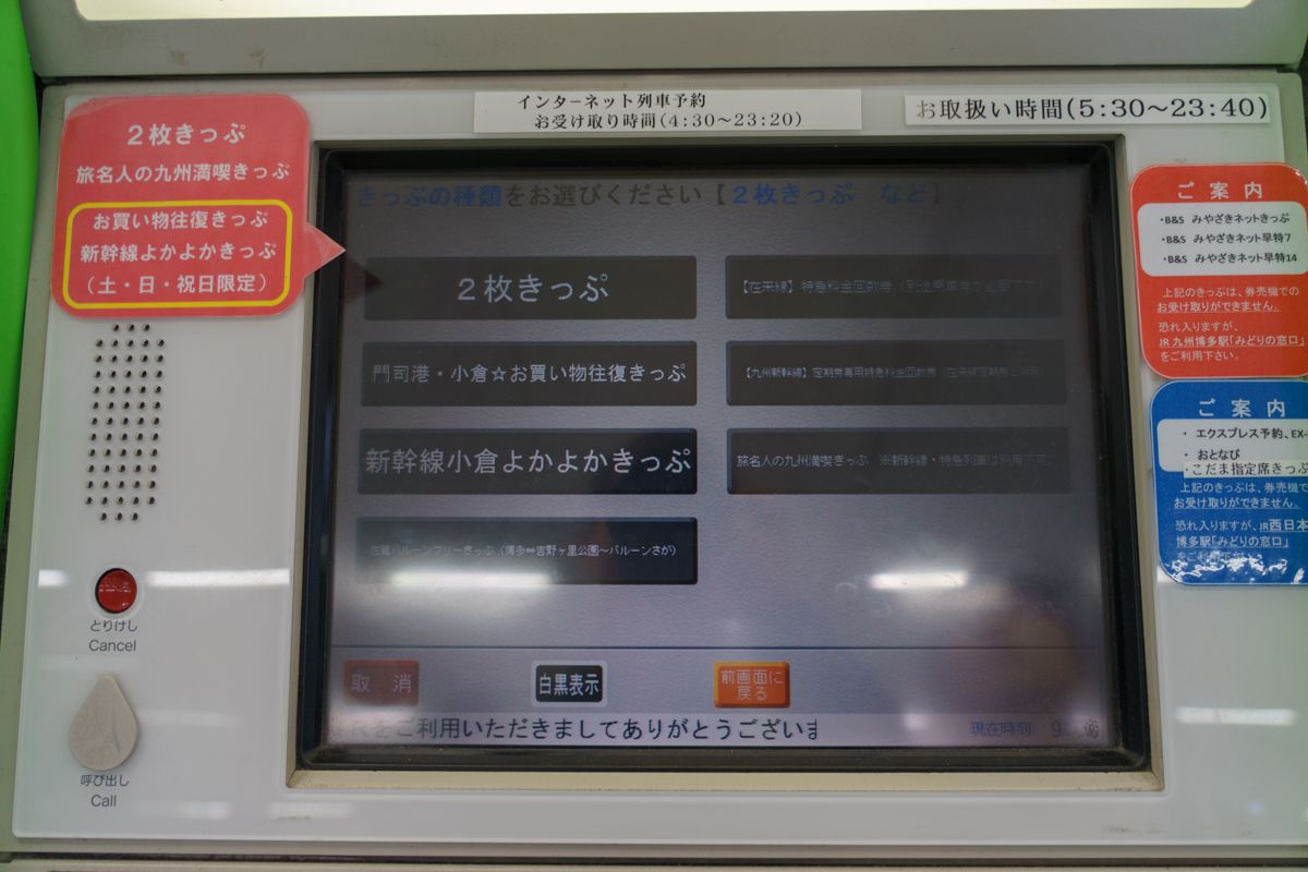 九州満喫切符を券売機で買う