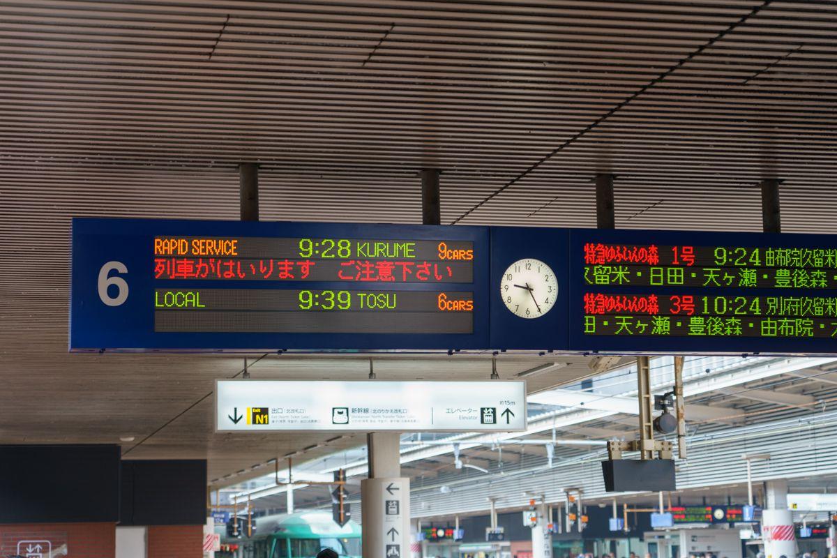 博多駅の時刻表