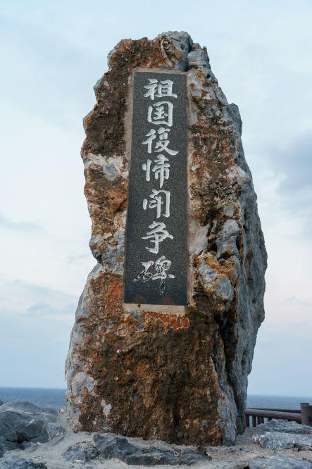 辺戸岬の石碑