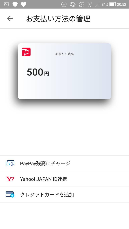ペイペイ500円無料ゲット