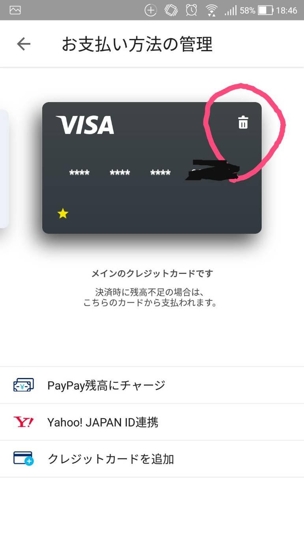 クレジットカード削除 ペイペイ