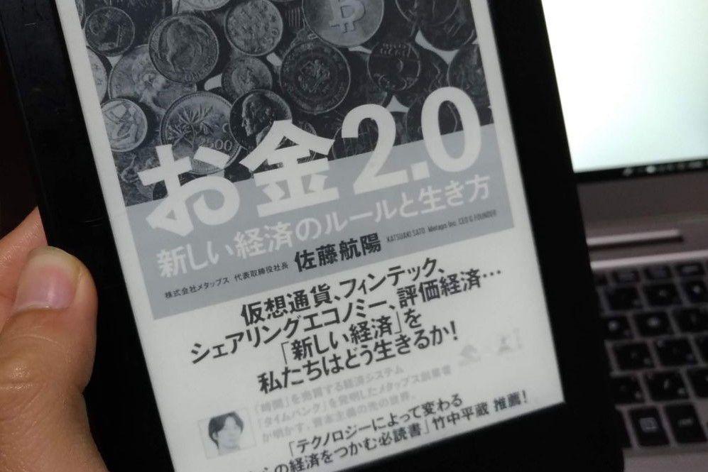 お金2.0 書評内容