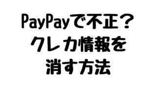 paypayで不正?クレジットカードを消す方法