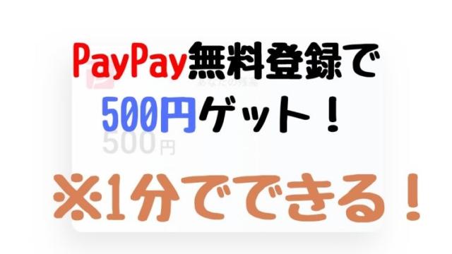 PayPay登録で500円もらえる無料