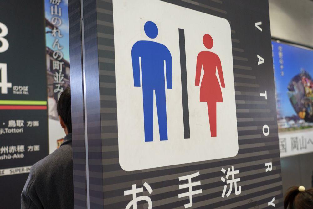 トイレが大混雑