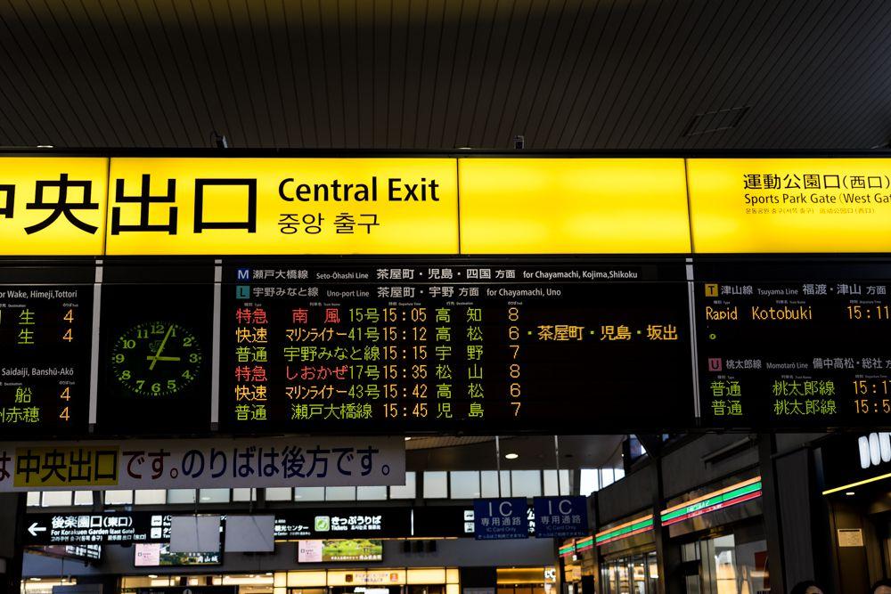 岡山駅の時刻表