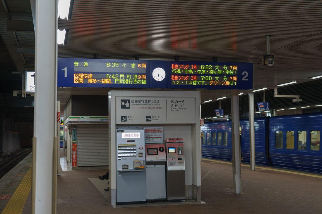 博多駅 電光掲示板