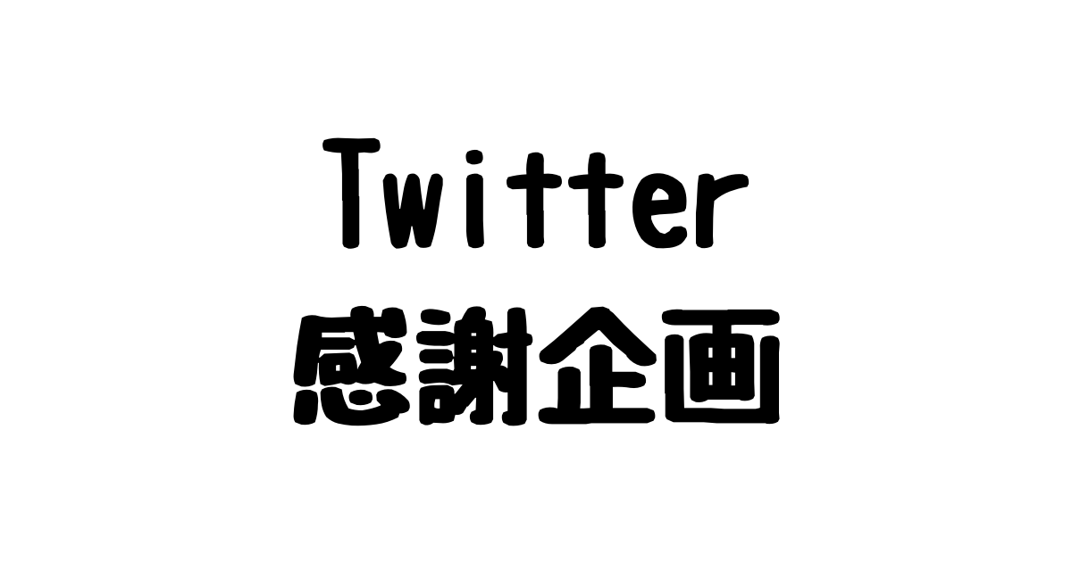 Twitter企画ブロガー