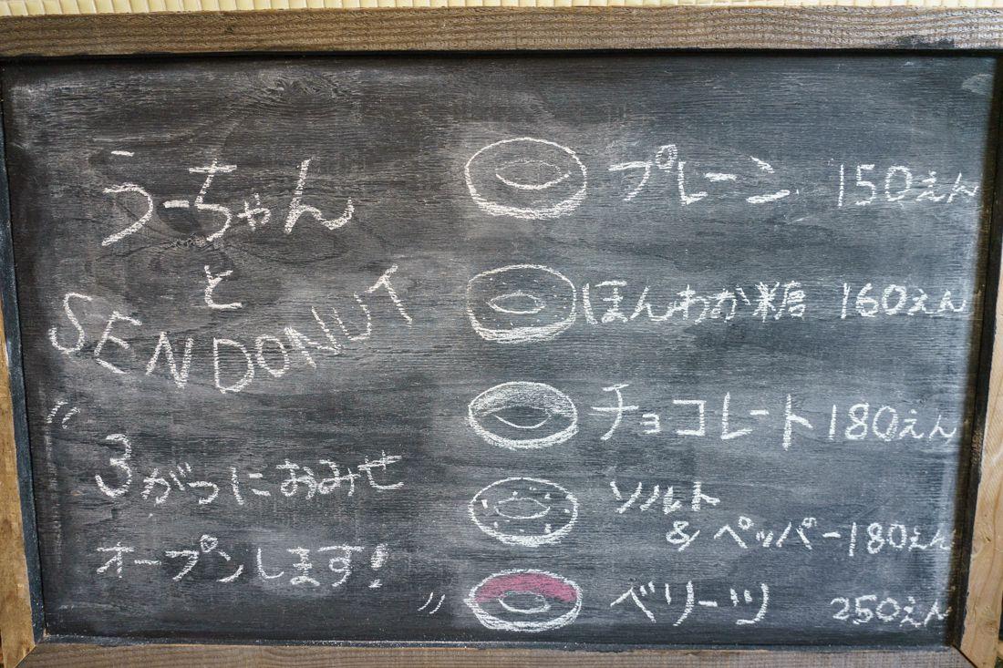 ドーナツ価格表