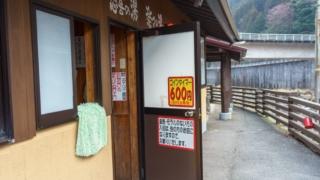 最安値600円の家族湯個室