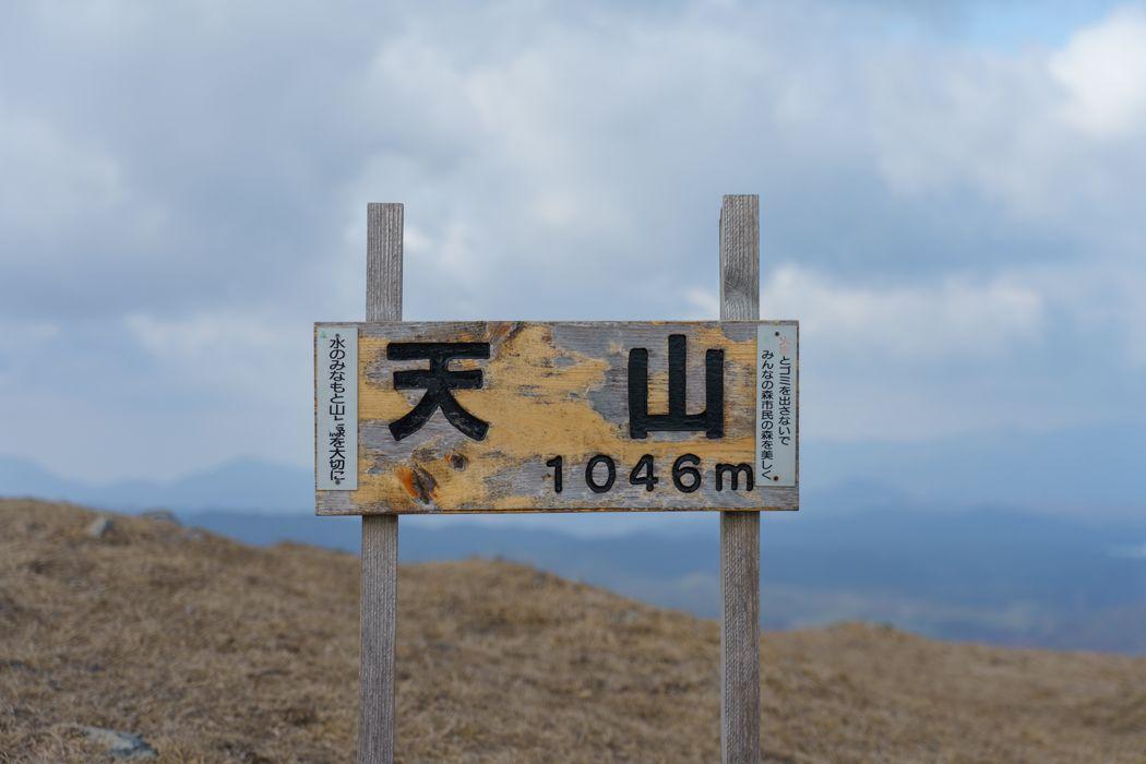天山標高1046m