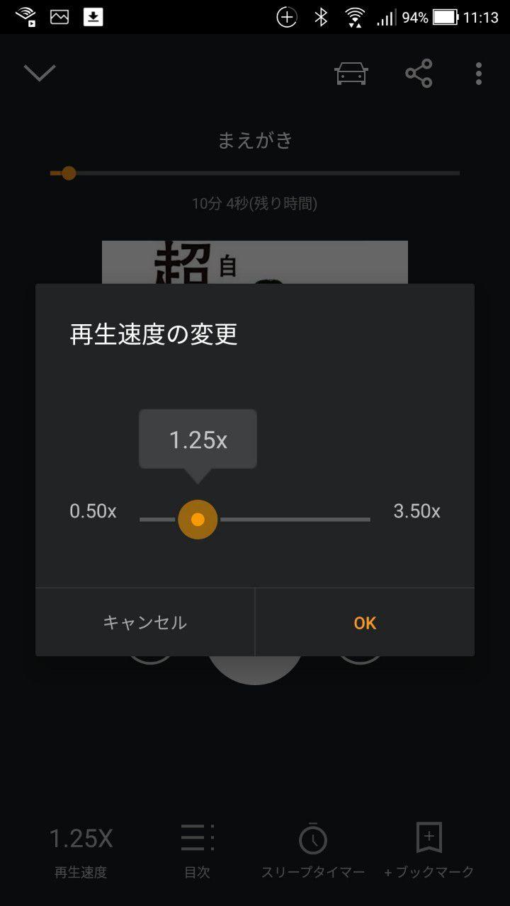 (オーディブル)再生速度も変更可能