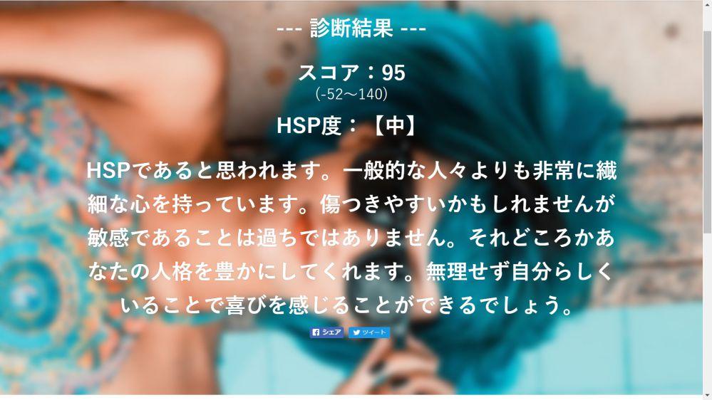 HSP診断テスト やってみた