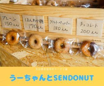 うーちゃんとセンドーナツ広告