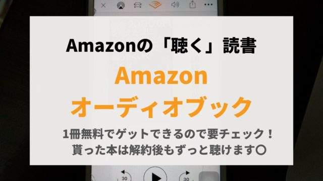 Amazonオーディオブック