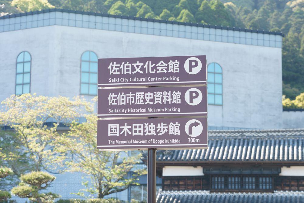 無料の駐車場 佐伯文化会館駐車場