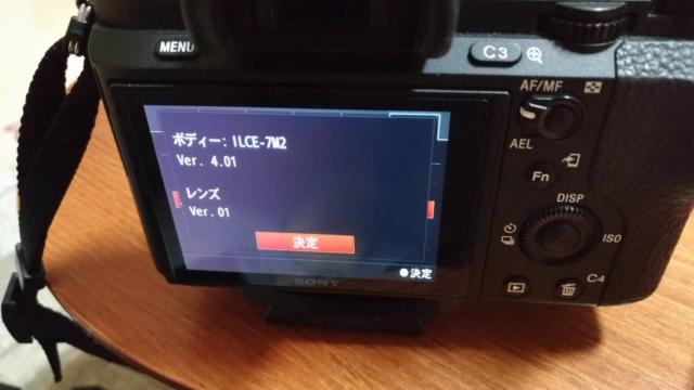 カメラのバージョン確認
