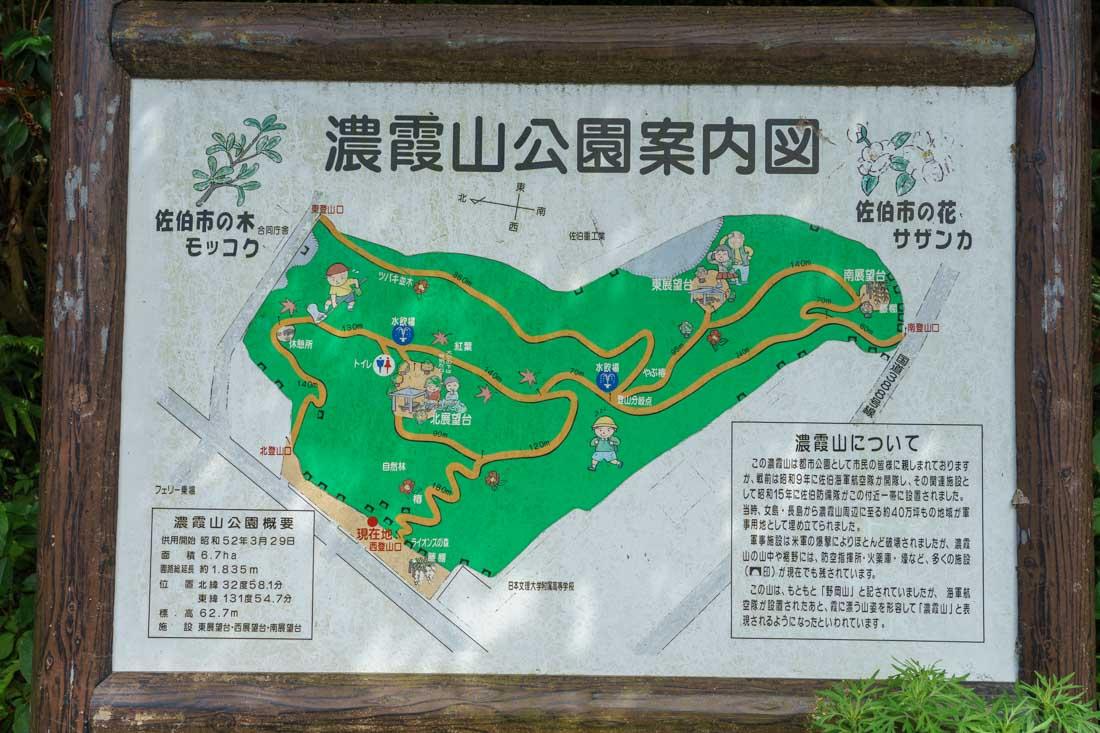 濃霞山公園 登山口