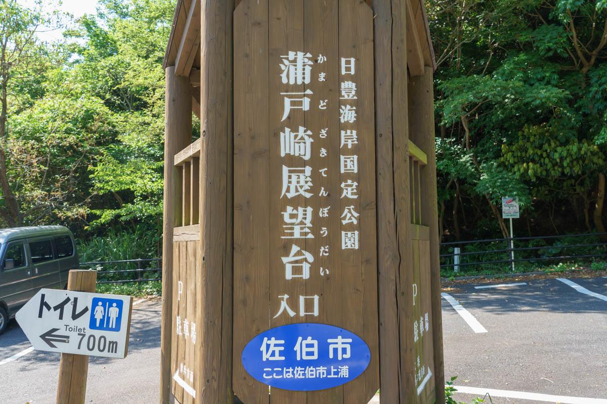 蒲戸崎展望台駐車場