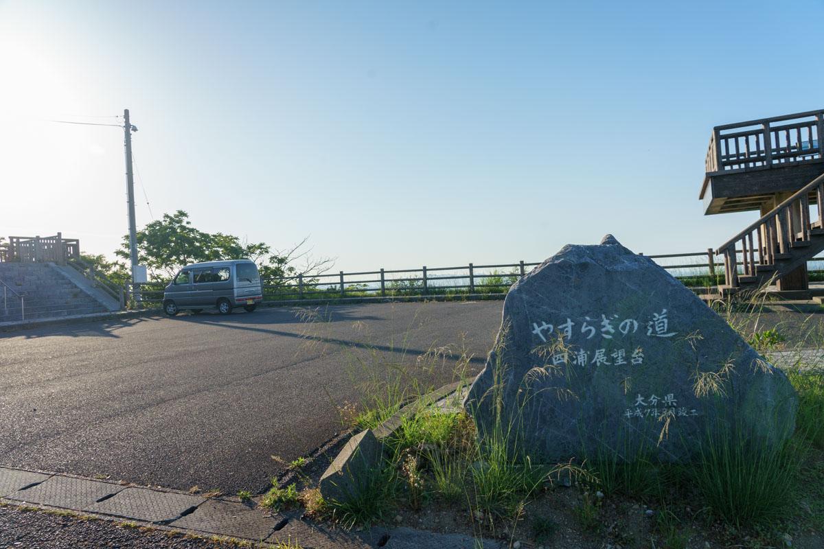 四浦展望台 駐車場