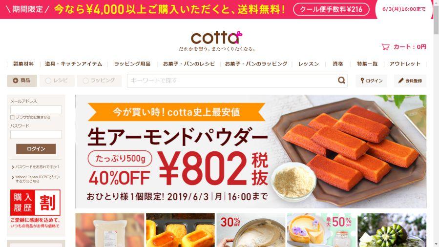 cottaの公式サイト